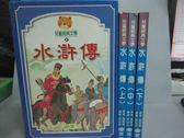 【書寶二手書T1/兒童文學_GSD】水滸傳_上中下合售_附殼_熊仙如