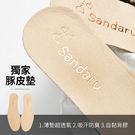 真皮鞋墊 獨家訂製台灣製造豚皮鞋墊- 山打努SANDARU【0000000400#80】