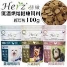 *WANG*Herz赫緻 低溫烘焙健康飼料(和巔峰同技術)-火雞胸肉|雞胸肉|鴨胸肉100g輕巧包.犬糧