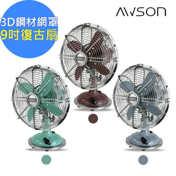 【AWSON】全金屬9吋復古風扇(AS-MAF901)(綠/酒紅)二色選