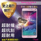 Moxbii Samsung Note 4 (非滿版) 太空盾 Plus 9H 抗衝擊 抗刮 疏油疏水 螢幕保護貼