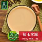 歐可茶葉 真奶茶 紅玉拿鐵(8包/盒)...