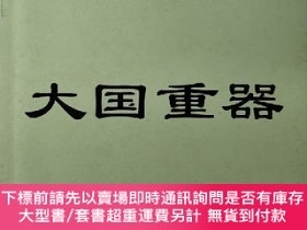 二手書博民逛書店東京都社會教育事業概要罕見昭和41年度Y255929 東京都教育廳社會教育部