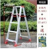 加厚鋁合金梯子人字梯家用折疊2米工程步梯爬梯室內登高便攜樓梯『蜜桃時尚』