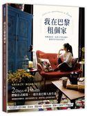 (二手書)我在巴黎租個家:短租或長住,在高CP值公寓中,感受百分百法式生活!
