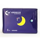 愛康 超透氣衛生棉 33cm夜用加長型 6片/包