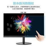 台式機顯示器屏幕保護膜 24抗藍光液晶屏保護目屏27寸17寸防近視保護膜