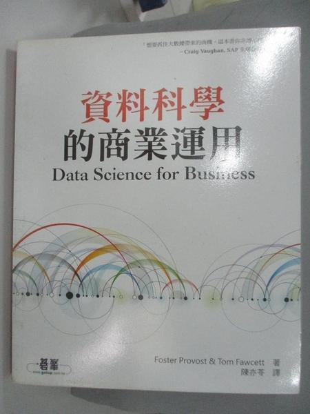 【書寶二手書T1/電腦_DKB】資料科學的商業運用_Foster Provost