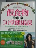 【書寶二手書T3/養生_YCN】假食物教我的50堂健康課_白佩玉