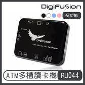 DigiFusion ATM NEW 101 in 1 多插槽讀卡機 RU044 伽利略