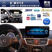 【JHY】2009~16年BENZ E-Class W212專用10.25吋GS6系列安卓主機*導航聲控+4G聯網1年+8核6+64G