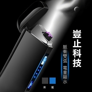 【WIDE VIEW】USB雙電弧打火機(JL-668)冰黑
