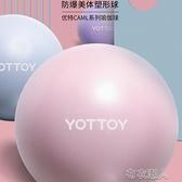 瑜伽球加厚防爆健身球瑜伽兒童女瘦身平衡 【快速出貨】