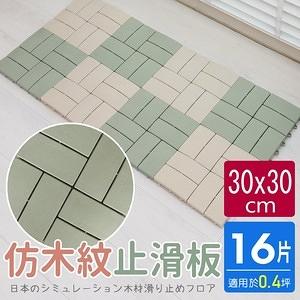 【AD德瑞森】四格造型防滑板/止滑板/排水板(16片裝)綠色