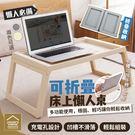 簡易可折疊床上懶人桌 便攜筆記型電腦桌 多功能摺疊便利桌書桌野餐桌【ZH0505】《約翰家庭百貨
