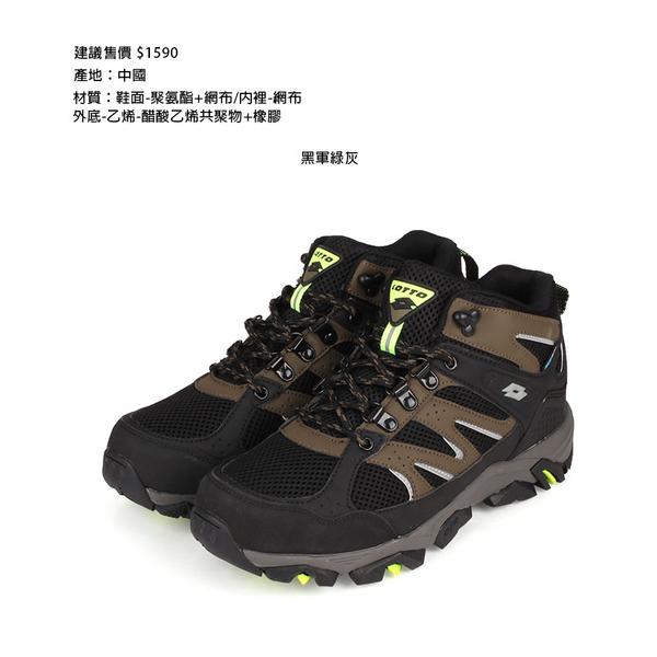 LOTTO 男防水戶外越野鞋(慢跑 登山 走路鞋 健行≡體院≡ LT9AMO125