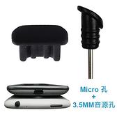 Micro USB + 3.5mm耳機孔  - 黑色 通用 防塵塞 (zenfone 專用) 兩入一組