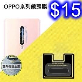 OPPO 手機鏡頭鋼化膜 鏡頭膜 Reno2/Reno2 Z 高清防刮花鏡頭貼