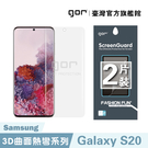 【GOR保護貼】Samsung S20/S20 Plus/S20 Ultra 全透明滿版軟膜兩片裝 PET滿版保護貼 公司貨