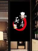 促銷日式門簾廚房棉麻布藝飯店餐廳布簾玄關隔斷廣告logo風水掛簾LX 宜室
