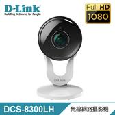 【D-Link 友訊】DCS-8300LH Full HD 無線網路攝影機