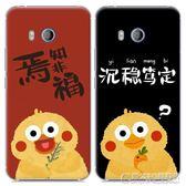 HTC U11手機殼手機套U11半包硬殼保護套htc u11卡通男款女彩繪【概念3C旗艦店】