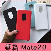 【萌萌噠】華為 Mate20 Mate20 pro Mate20X 超火簡約糖果純色款 液態矽膠半包軟殼 親膚手感 手機殼
