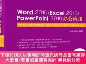 簡體書-十日到貨 R3YY【Word 2010/Excel 2010/PowerPoint 2010辦公應用】 97873023...