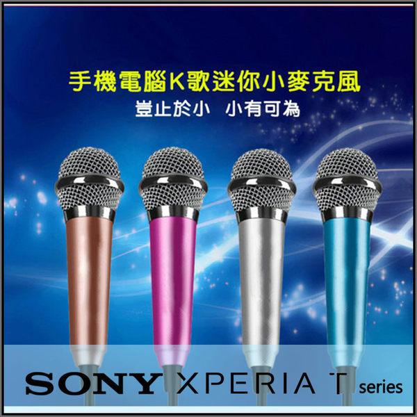 ◆迷你麥克風 K歌神器/RC語音/聊天/唱歌/Sony Xperia T2 Ultra D5303/T3 D5103