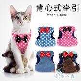 寵物胸背牽引繩 背心式溜貓繩防掙脫貓咪用品【奇趣小屋】