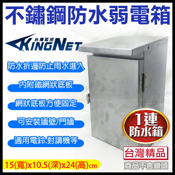 監視器周邊 KINGNET 防水盒 防水箱 不鏽鋼防水箱 白鐵箱子 1連防水盒 適用動力箱 控制箱 防水盒