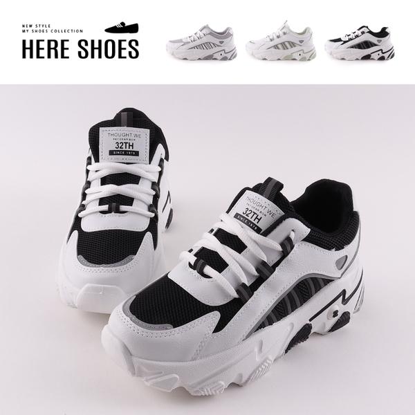 [Here Shoes] 4.5CM休閒鞋 舒適乳膠鞋墊 韓風百搭網格透氣 皮革厚底綁帶運動休閒鞋 老爹鞋-KSA801