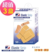 LaboRat那柏瑞特 透氣伸縮膠布(大綜合)4s 50片/盒(3盒販售)