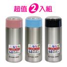 超值2入組【日本寶馬】316不鏽鋼保溫保冷杯(380ml) SHW-X5-380