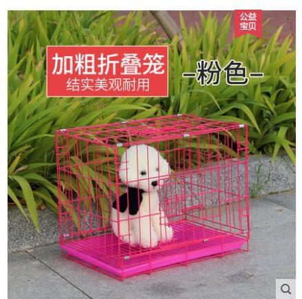 折疊寵物加粗籠子 泰迪貴賓狗籠 鐵籠鐵絲籠 狗屋貓籠 天窗
