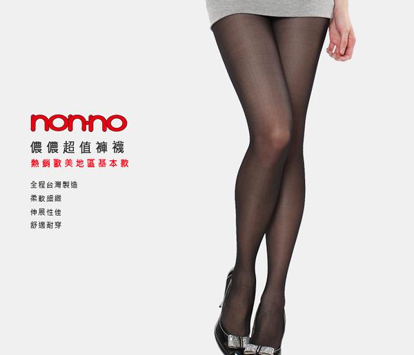 就愛購【SN89019】儂儂 Non-no 100%全尼龍絲質褲襪