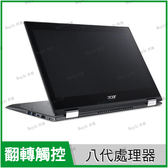 宏碁 acer SP513-52N-55WE 銀 360度翻轉觸控筆電【i5 8250U/13.3吋/IPS/Full-HD/Win10/Buy3c奇展】