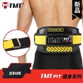 TMT健身腰帶護腰帶深蹲硬拉男運動裝備舉重訓練束腰帶收腹女護具