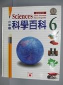 【書寶二手書T3/科學_PQB】小牛頓科學百科6
