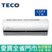 TECO東元7-9坪1級MA40IC-HS變頻冷專分離式冷氣_含配送到府+標準安裝【愛買】