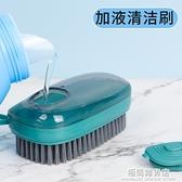 洗衣刷軟毛不傷衣家用鞋刷洗鞋神器衣服的專用刷子多功能清潔刷 極簡雜貨