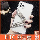 HTC U20 5G U19e U12+ life Desire21 pro 19s 19+ 12s U11+ 寶石v帶 手機殼 水鑽殼 訂製