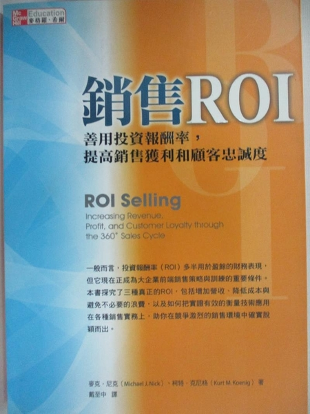 【書寶二手書T1/行銷_AQE】銷售ROI:善用投資報酬率,提高銷售獲利和顧客忠誠度
