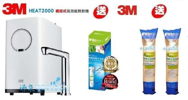 3M HEAT2000 廚下型觸控式加熱器/飲水機【贈 3M SQC前置樹脂系統+SQC前置樹脂濾心二支】