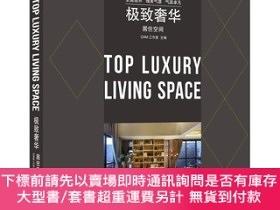 簡體書-十日到貨 R3Y極致奢華:居住空間[TopLuxury Living Space]/DAM工作室