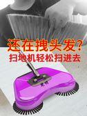 掃地機手推家用掃地拖地一體機掃地笤帚掃把簸箕套裝魔術掃把