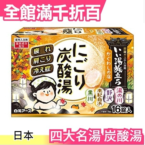 【橘色 黑川 南紀白濱 野澤 湯之川】日本白元  四大名湯入浴劑 溫泉 碳酸 炭酸16入【小福部屋】