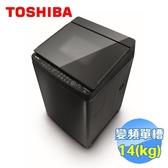 Toshiba 東芝 14公斤超變頻洗衣機 AW-DG14WAG