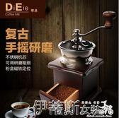 手動咖啡機復古手搖磨豆機陶瓷磨芯原木手動家用咖啡研磨機研磨器 【免運】