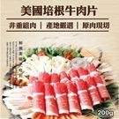 【海肉管家-全省免運】霜降(培根)牛五花薄切肉片X8盒(200g±10%/包)
